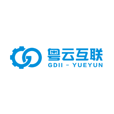 粤云工业互联网创新