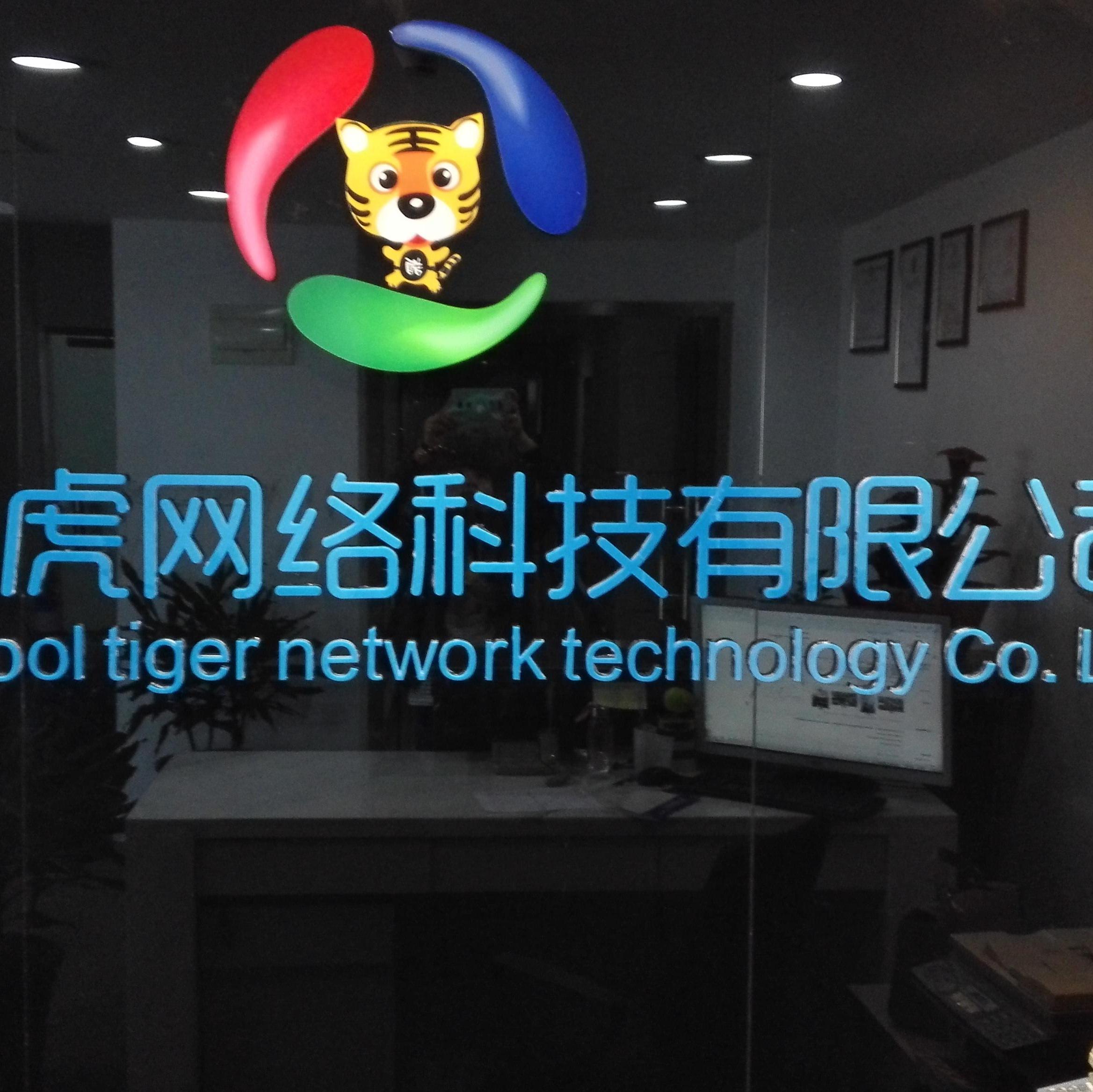 电话销售招聘-上海酷虎网络科技有限公司招聘