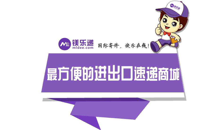 港镁电商事业部招聘-广州市港镁物流有限公司