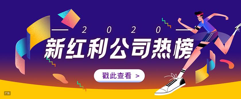 人才峰会-红利公司