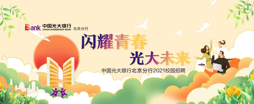 光大银行北京分行