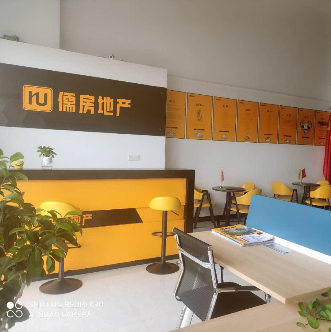 珠海儒房地产