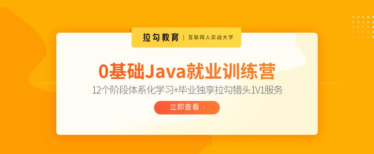 教育-0基础Java
