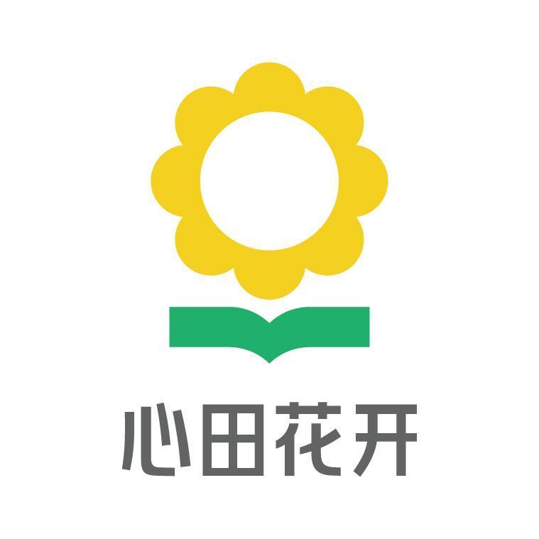 海南招人上什么网站+心田花开