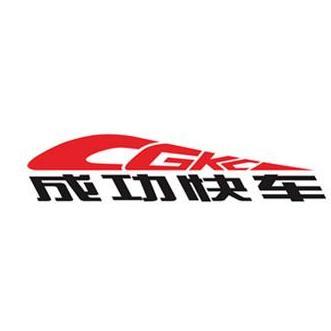 深圳市成功快车科技有限公司