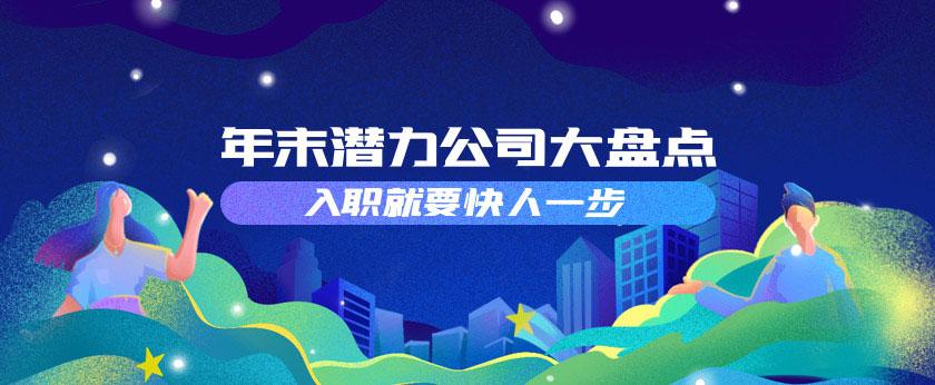 12月運營專場-杭州