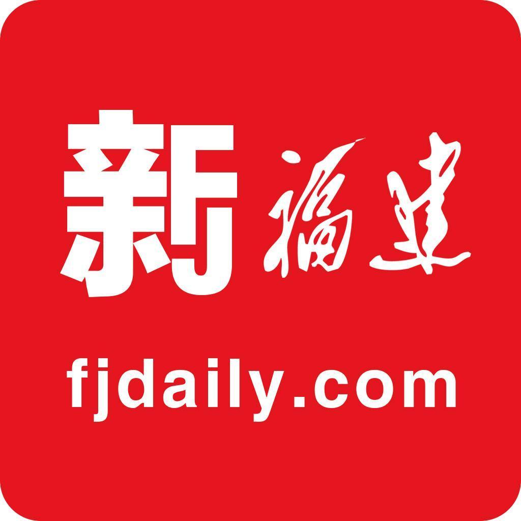 福建日报新媒体