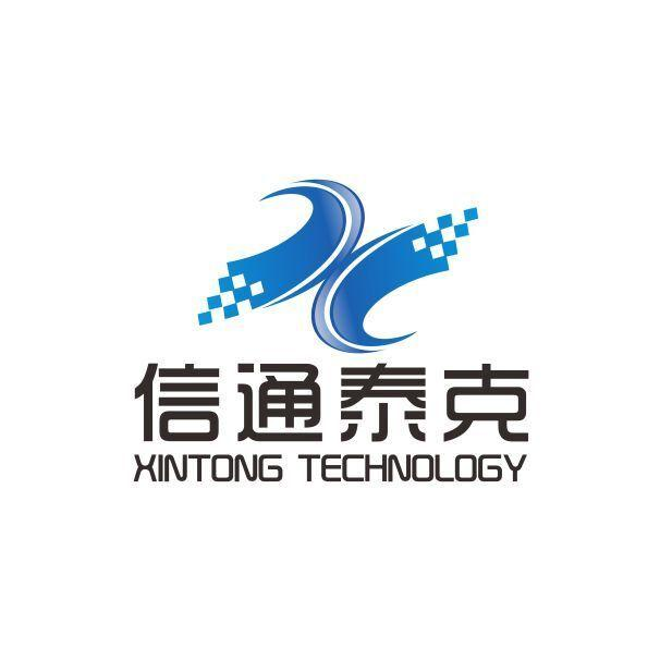 北京信通泰克科技有限公司