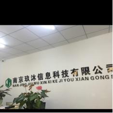 玖沐信息科技有限公司
