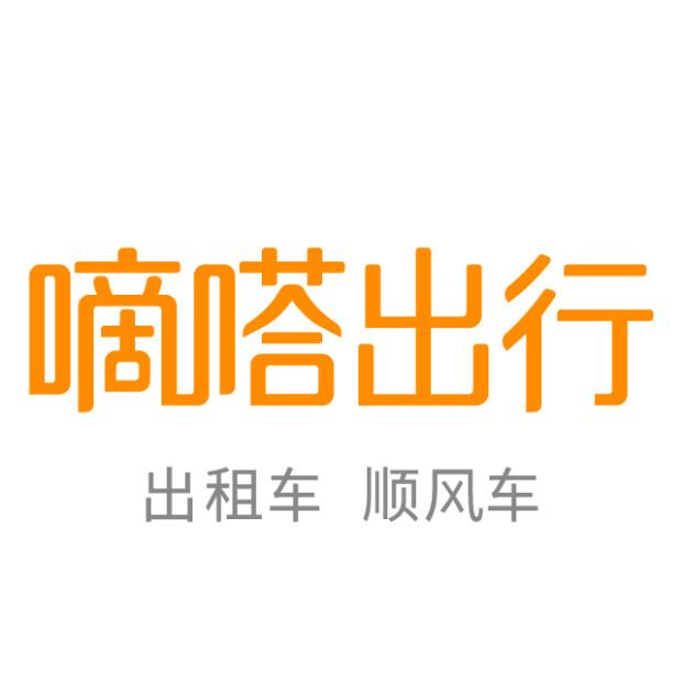 襄阳地区招聘信息+嘀嗒出行