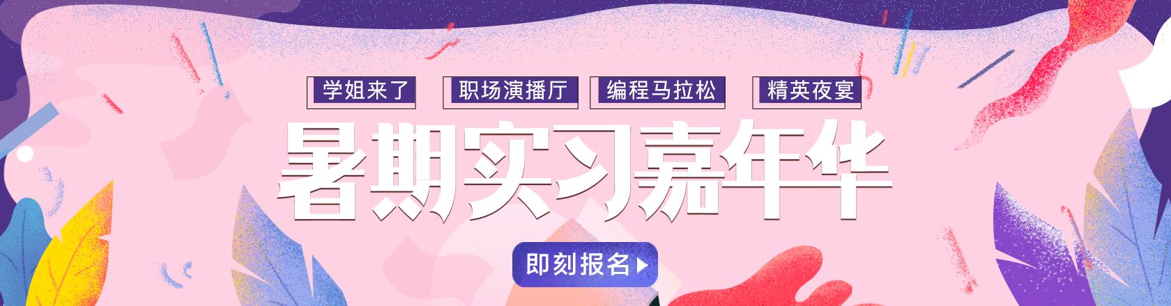 2018暑期实习嘉年华