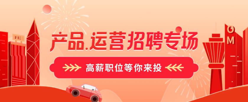 1月运营专场-北京