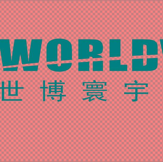 北京世博寰宇数字科技有限公司