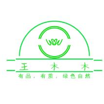 四川王木木建材销售有限公司