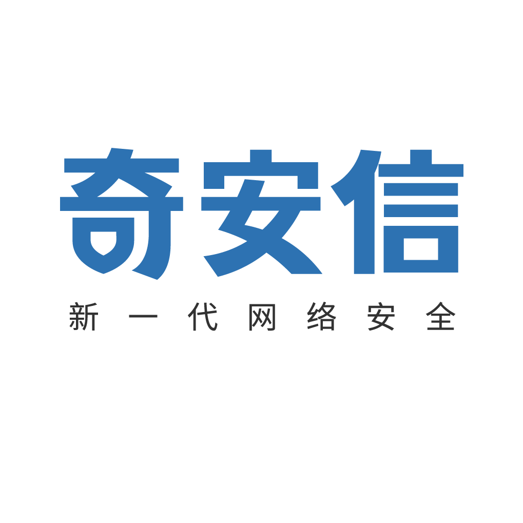 奇安信集团