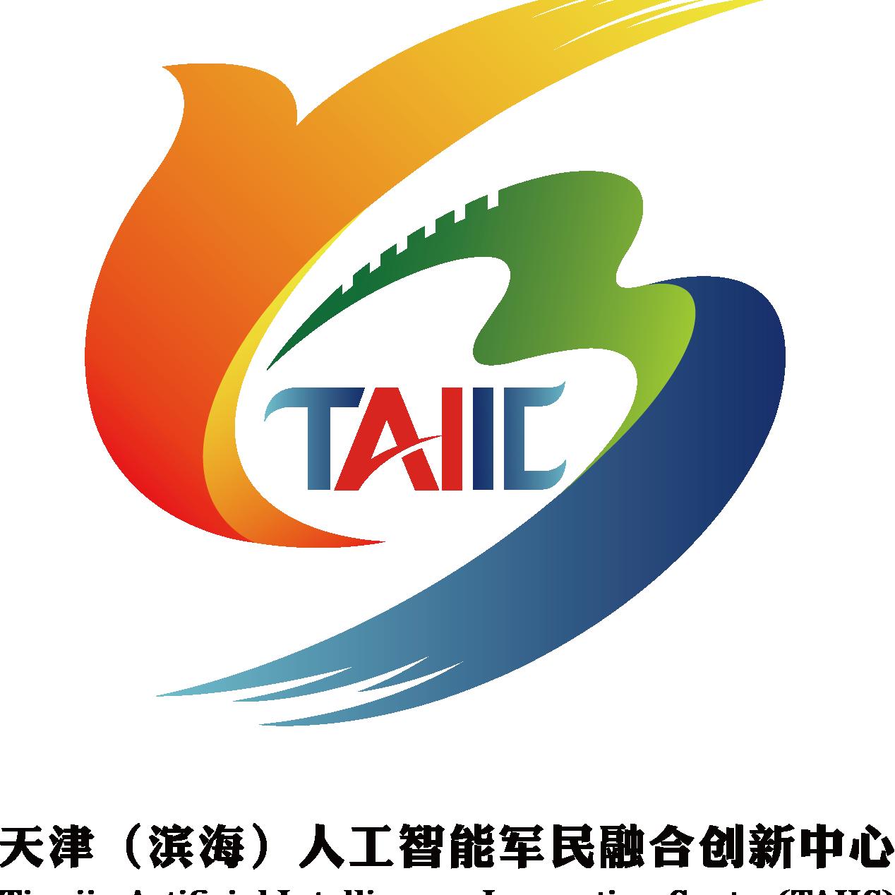 天津(滨海)人工智能创新中心