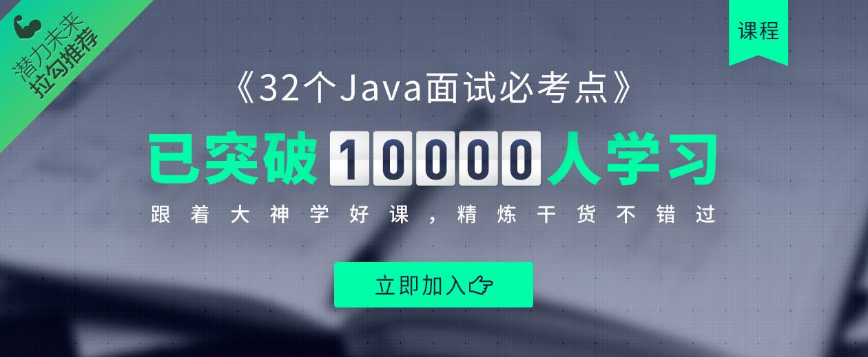 Java课