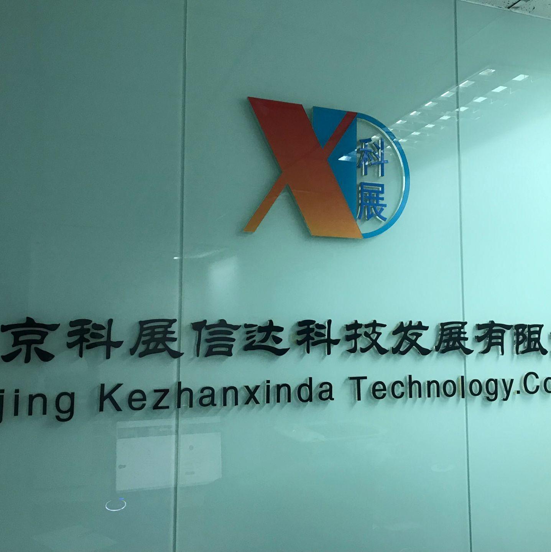 北京科展信达科技发展有限公司
