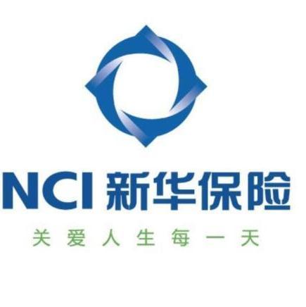 新华人寿保险股份有限公司西安市长安路支公司