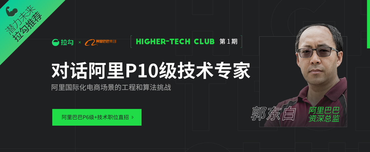 Higher-Tech Club第一期
