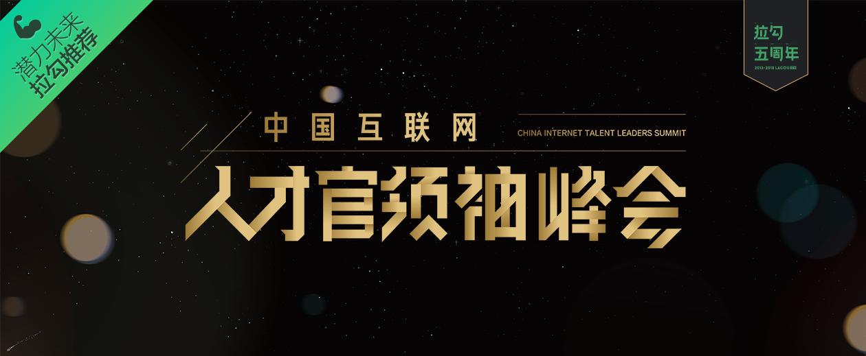 中国互联网人才官·领袖峰会