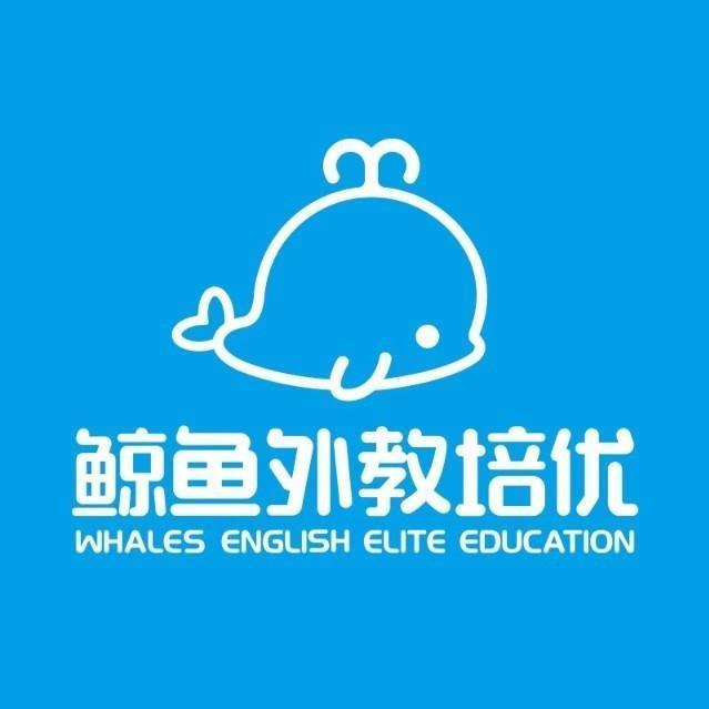 鲸鱼外教培优