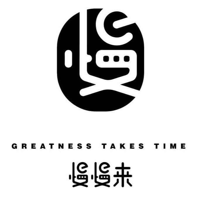 广州慢慢来信息科技有限公司