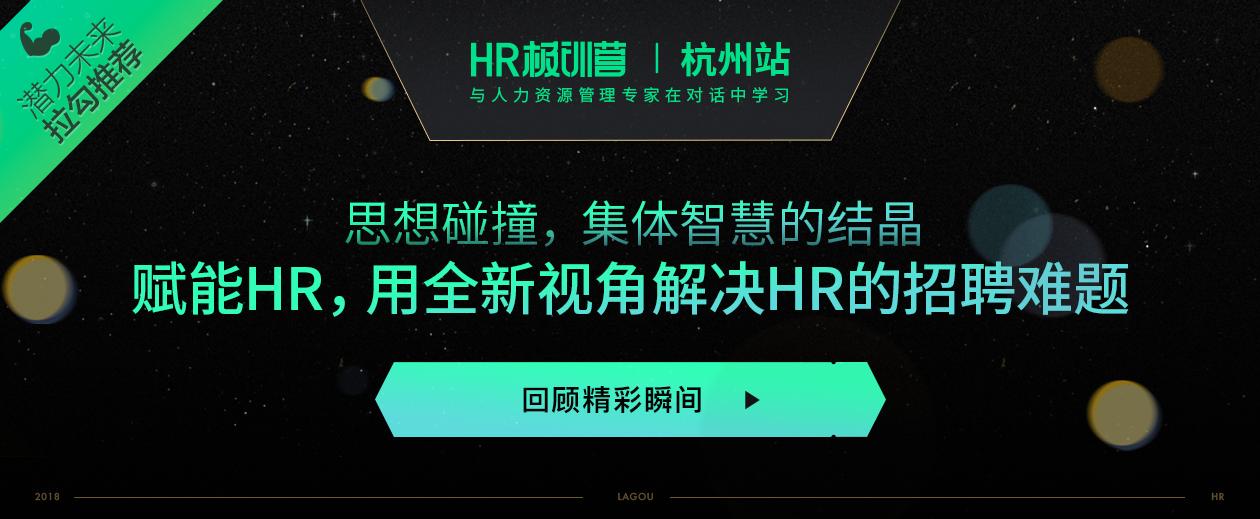 HR极训营杭州站后续传播