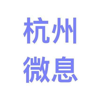 杭州微息科技有限公司