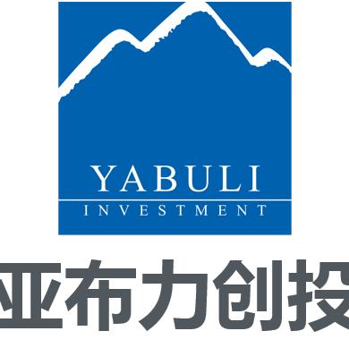 亚布力创新股权投资管理