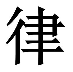 沈阳市大律律法务咨询有限公司