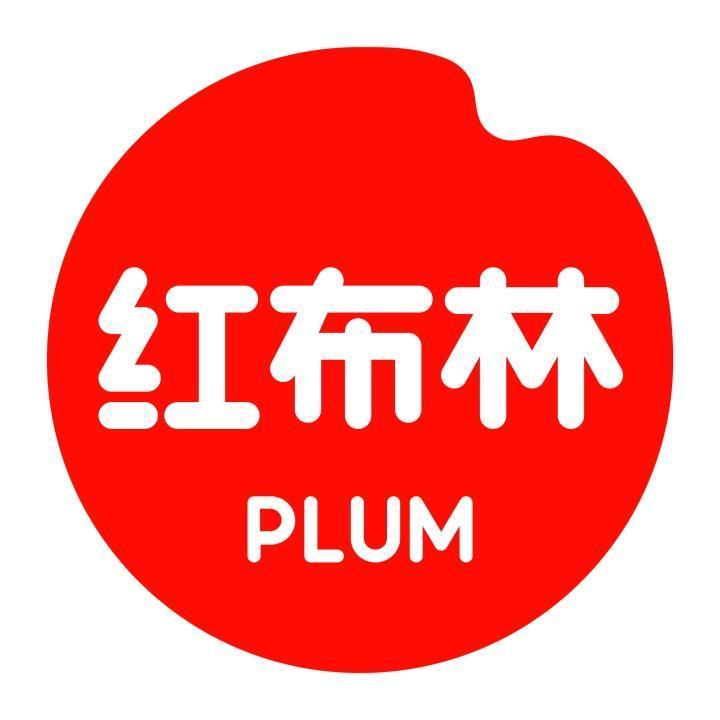 红布林(Plum)