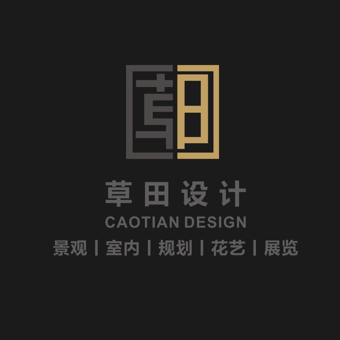 草田设计文化产业