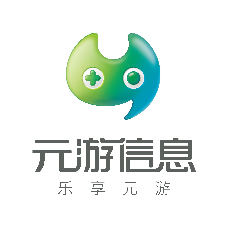 海南元游信息