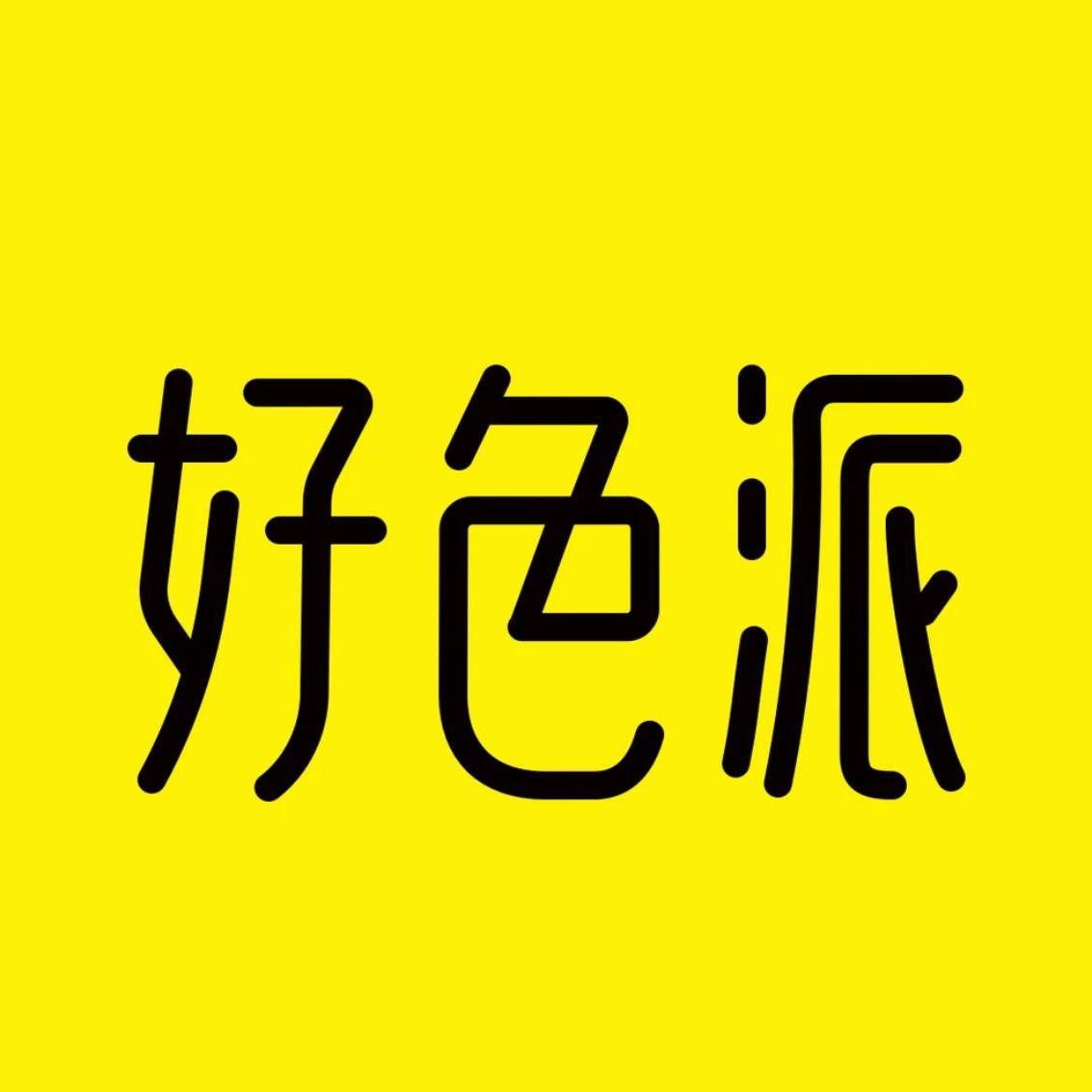 郴州现在找工作+品牌策划实习生
