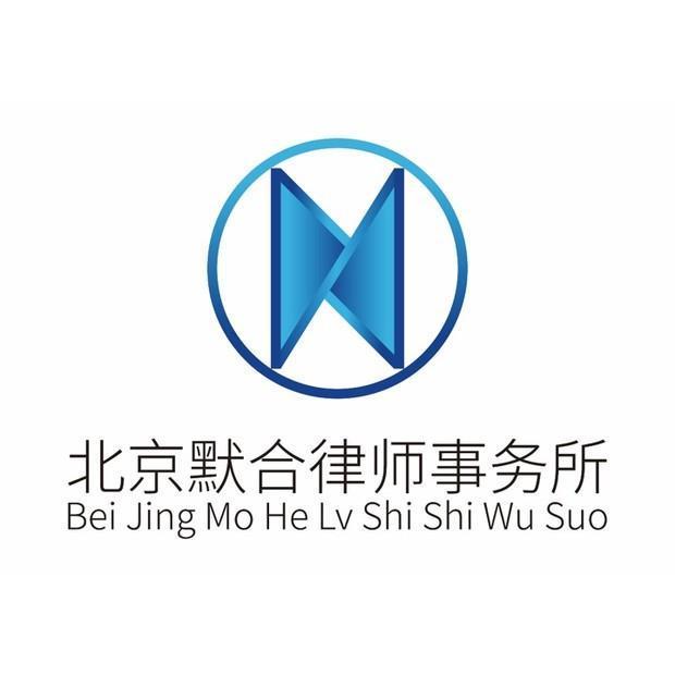 北京默合律师事务所