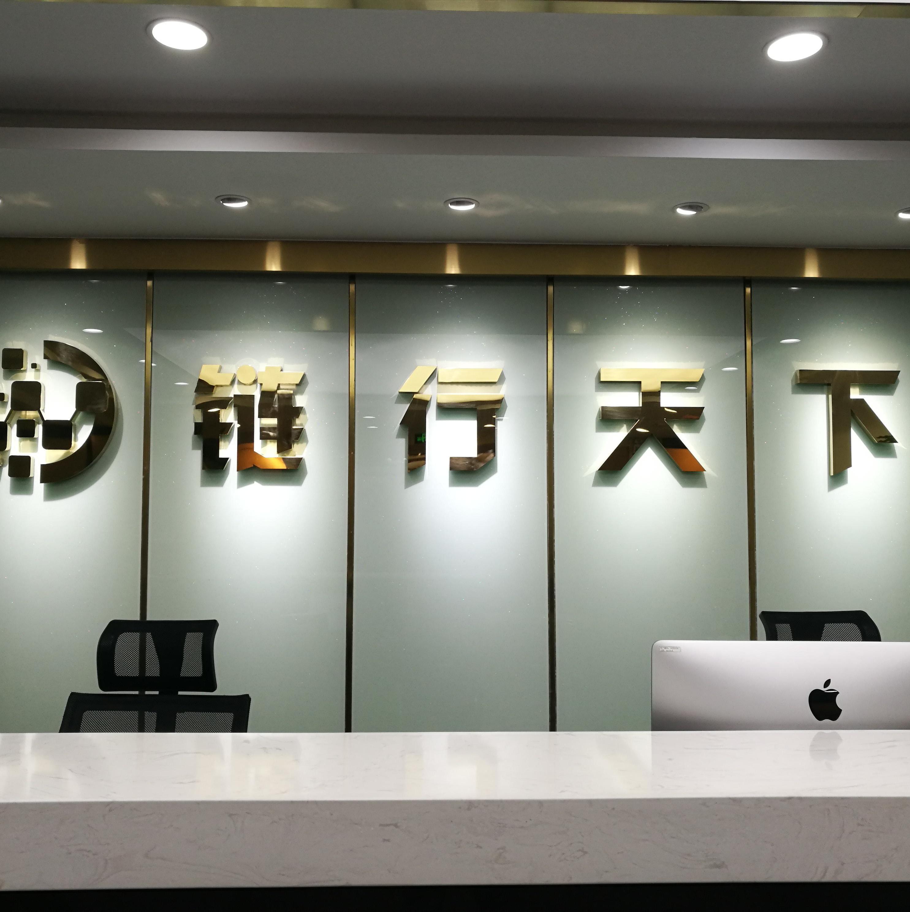 链行天下(广州)区块链...Logo