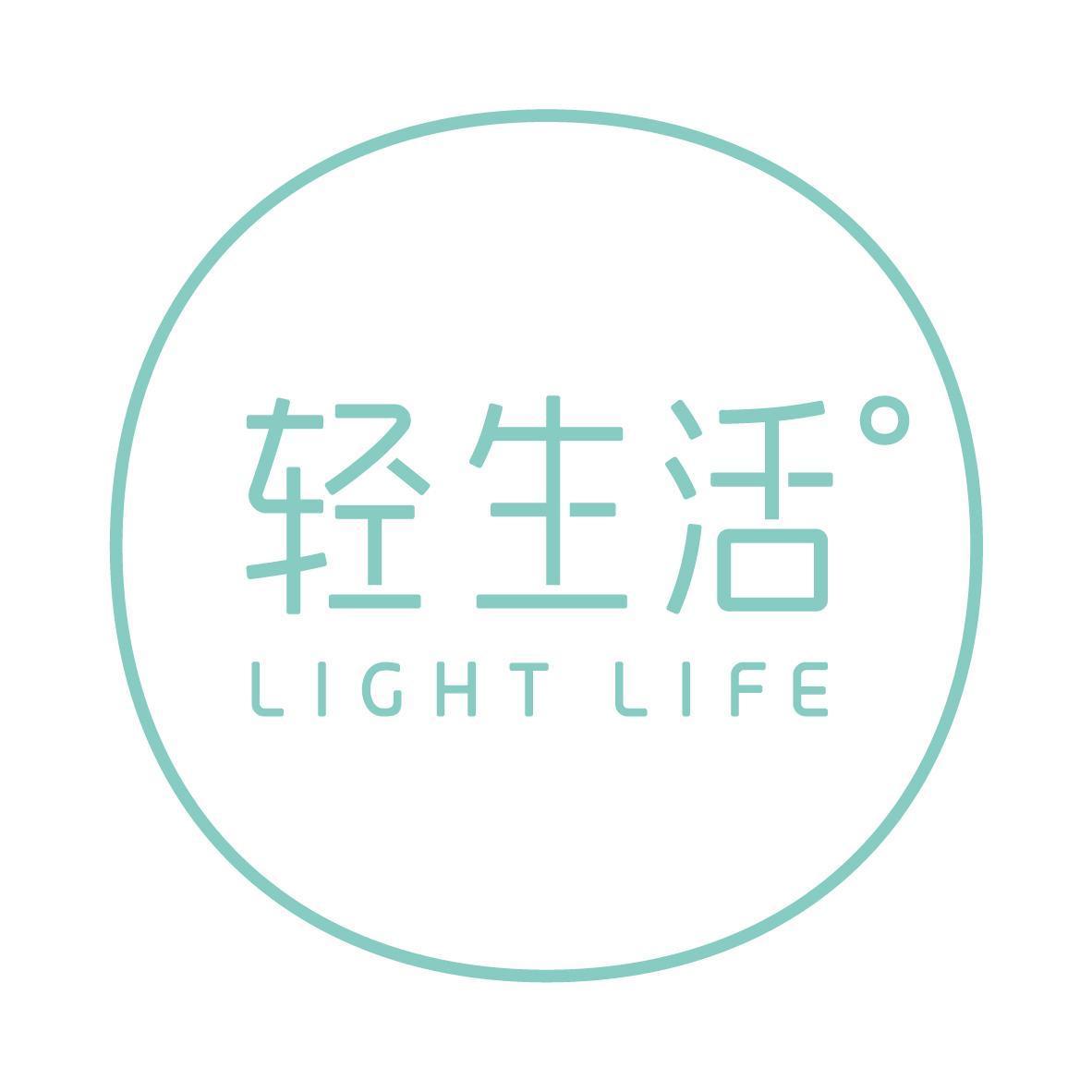LightLife 轻生活