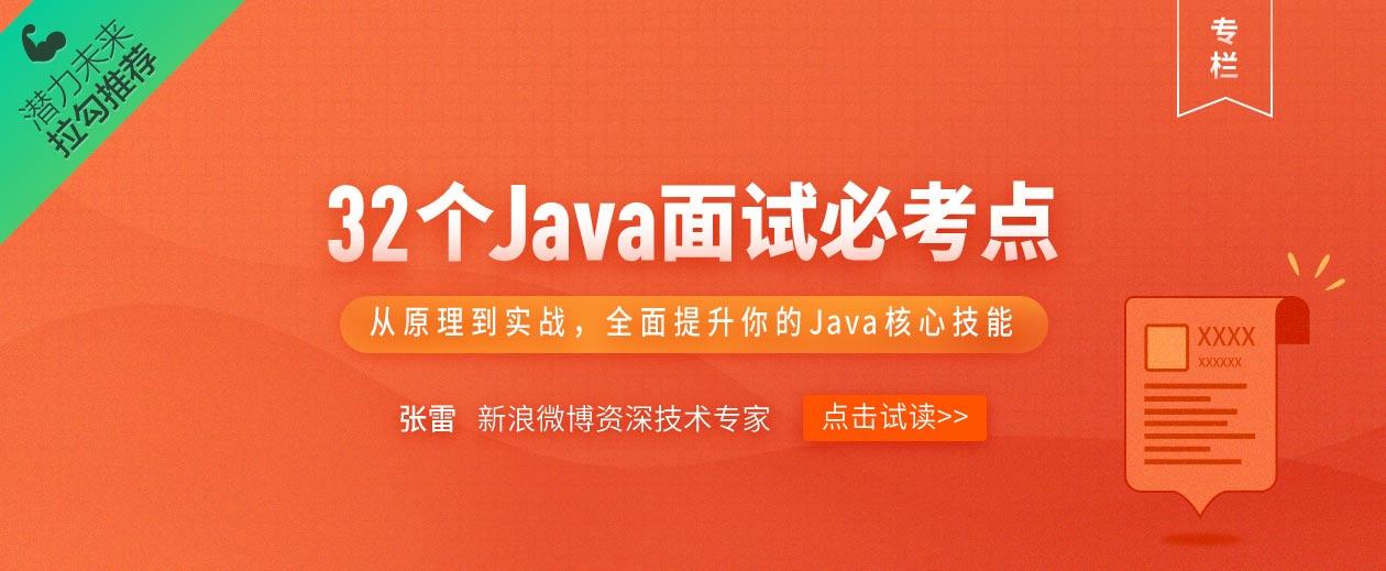 教育-Java面试
