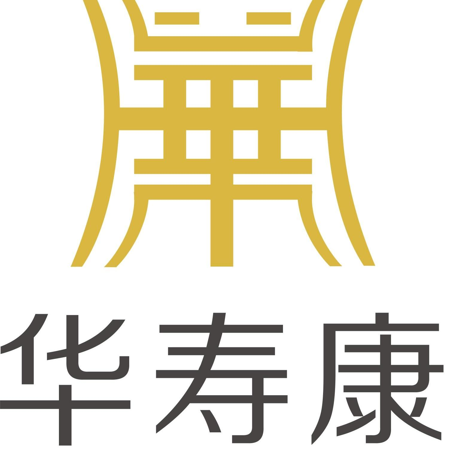 华寿康电子商务
