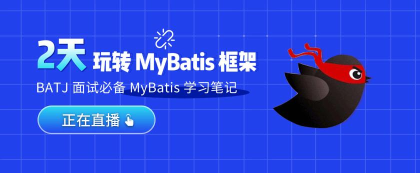 教育- Mybatis直播