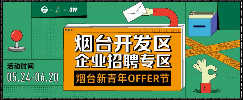 3W校招广告