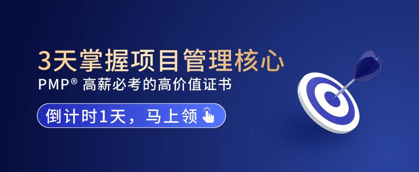 教育-PMP上線(xian)