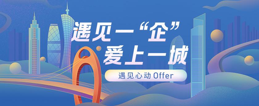 运营专场-深圳