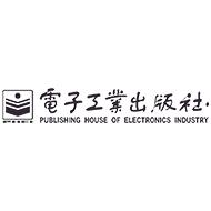 电子工业出版社