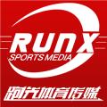 Runx跑先体育传媒