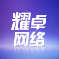 深圳市耀卓网络科技
