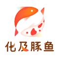 化及豚鱼教育科技
