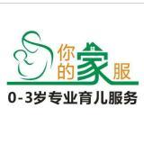 长沙市你的家服信息技术有限公司