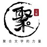 上海元聚网络科技有限公司